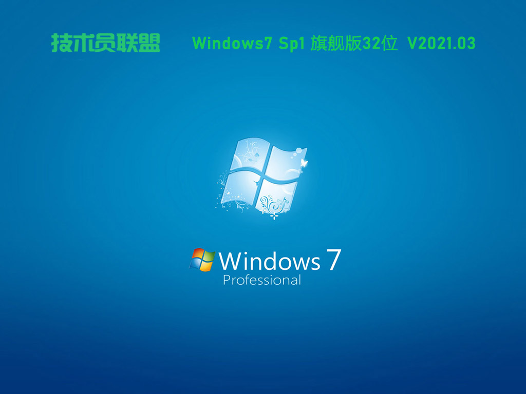 技术员联盟 Ghost Win7 32位 纯净旗舰版 V2021.03