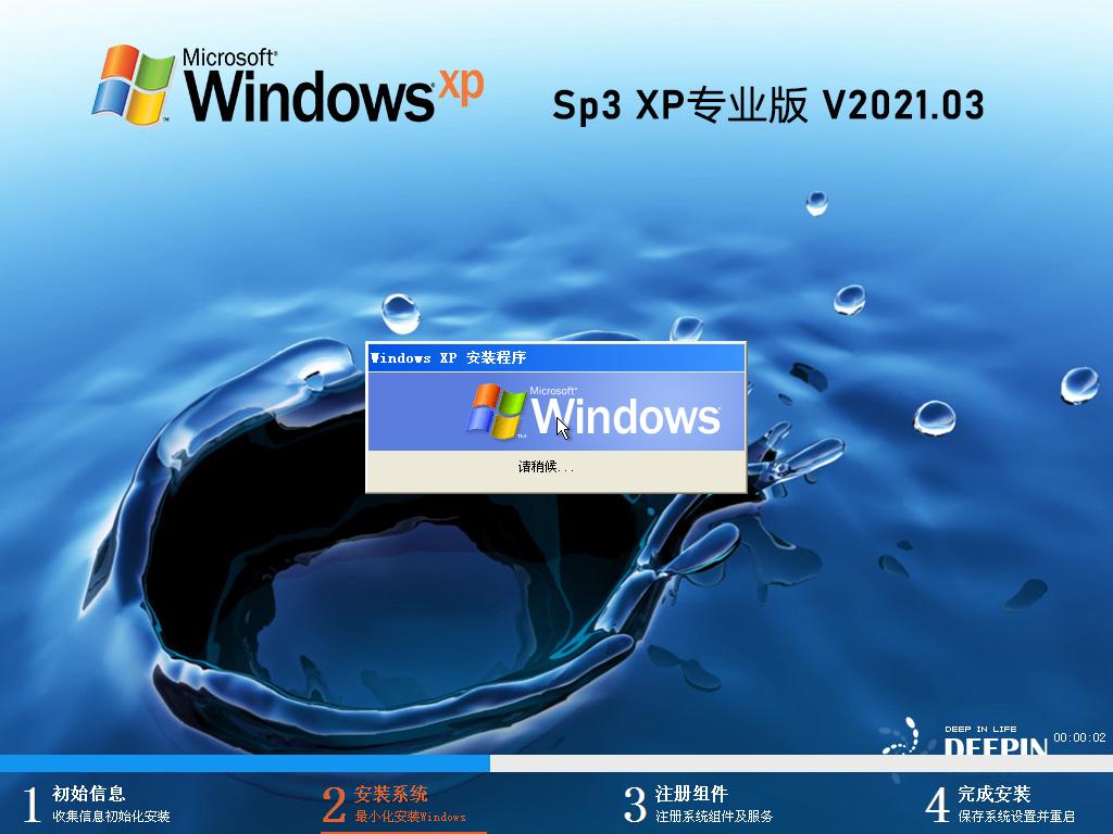 深度技术GHOST XP SP3 稳定珍藏版 V2021.03