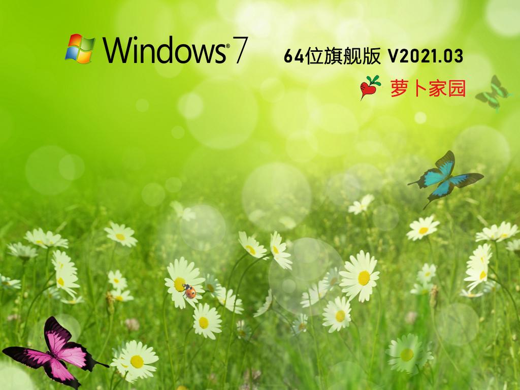 萝卜家园 Ghost Win7 64位 新旗舰版 V2021.03