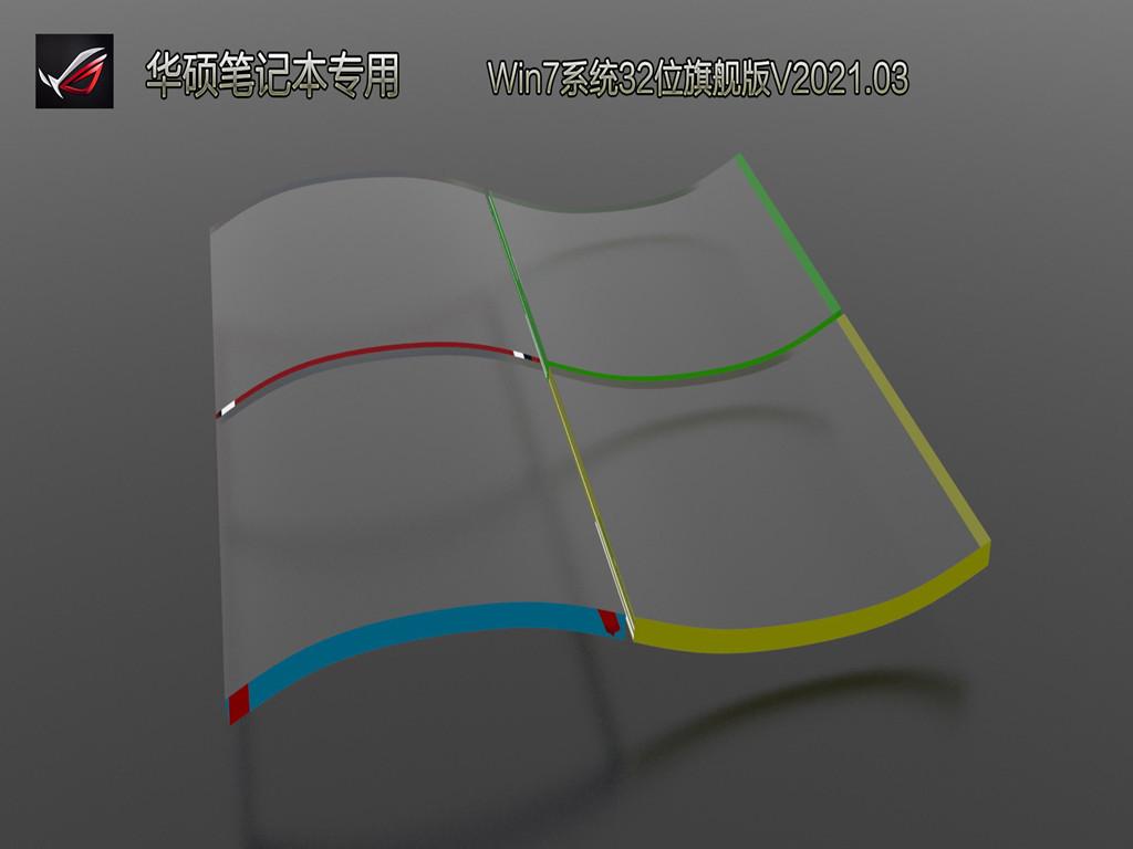 华硕笔记本专用Win7系统32位旗舰版 V2021.03