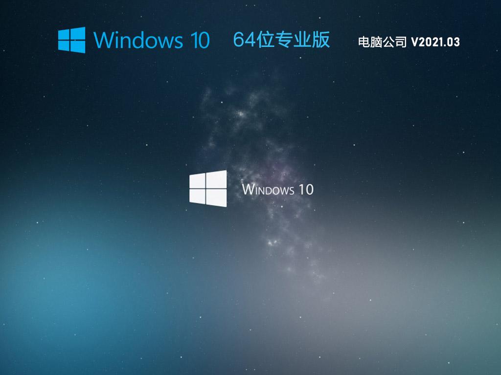 电脑公司Win10 20H2 64位专业版系统 V2021.03