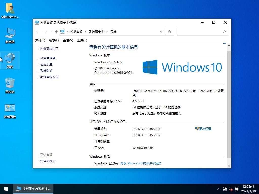 雨林木风 Ghost Windows10 X64 装机纯净版 V2021.03