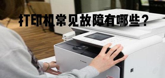 打印机常见故障有哪些