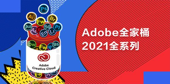 Adobe全家桶2021全系列 V2021 直装版