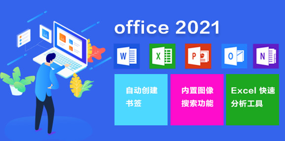Microsoft Office 2021专业增强版(安装教程)