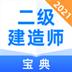 二級建造師寶典PC版 V1.4.7 電腦版