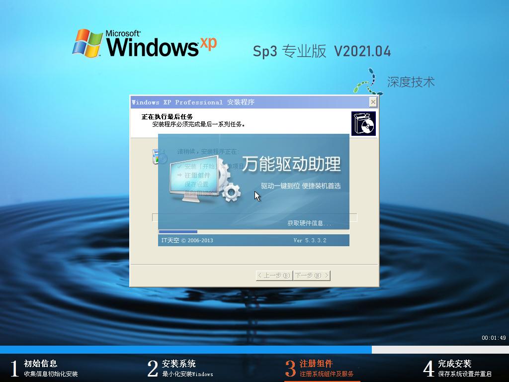 深度技術GHOST XP SP3 通用裝機版 V2021.04