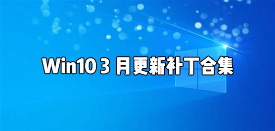 Win10 2021年3月更新補丁下載地址 3月Win10更新升級補丁合集