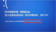 Win8系统ntfs.sys蓝屏丢失怎么修复?