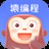 猿编程客户端 V3.0.1 免费版