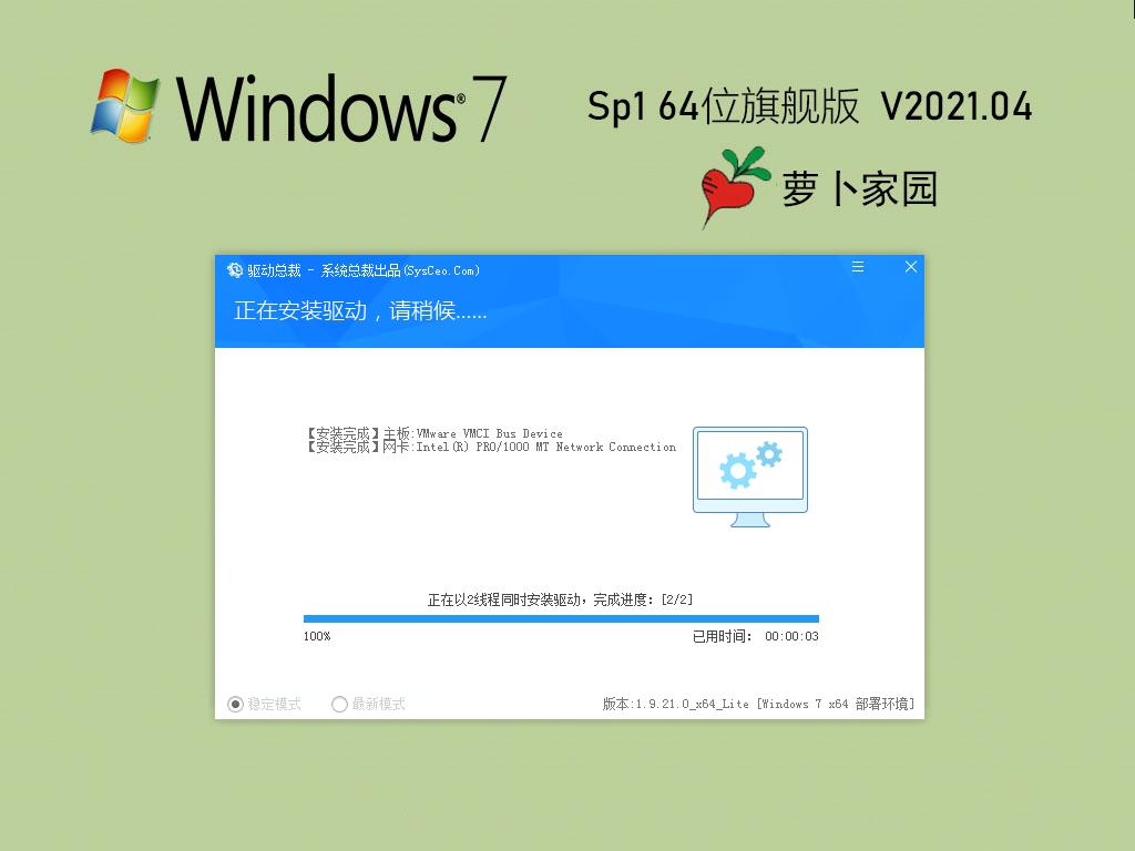 萝卜家园Ghost Win7 64位极速装机版 V2021.04