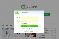 360瀏覽器怎么查看保存的密碼?