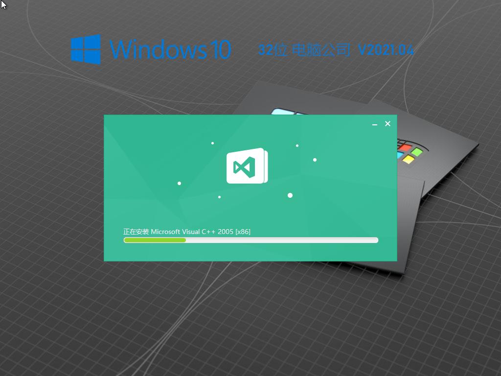電腦公司Win10 32位極速穩定版 V2021.04
