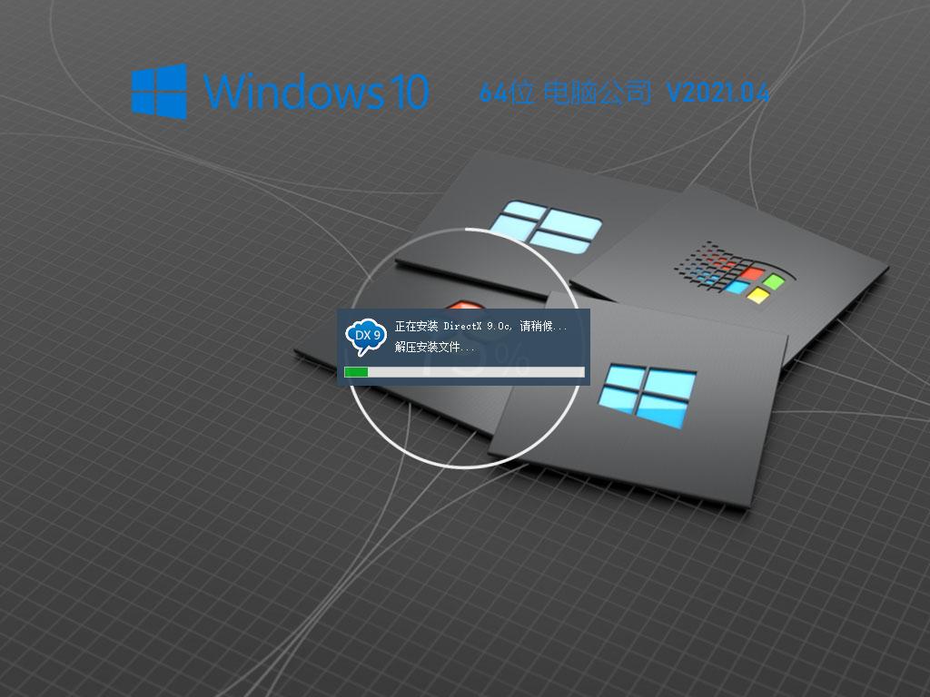 電腦公司Win10 64位極速穩定版 V2021.04