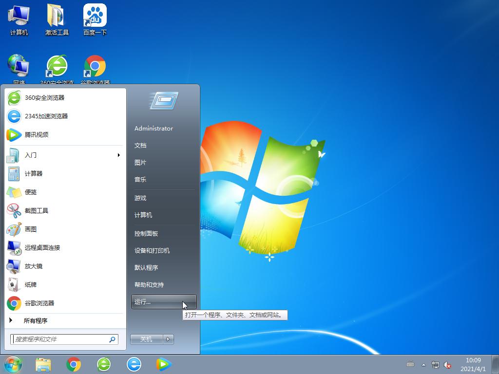 大地Win7 64位旗艦版 V2021.04