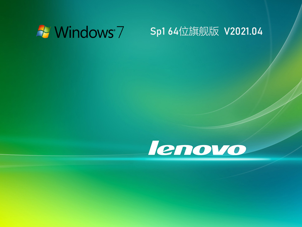 Lenovo聯想 GHOST WIN7 SP1 X64 筆記本旗艦版 V2021.04