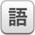 語言欄修復工具 V2.0 電腦版