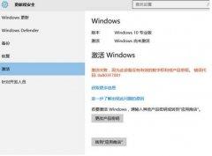 Win10激活未成功:提示0x803f7001錯誤代碼怎么辦?
