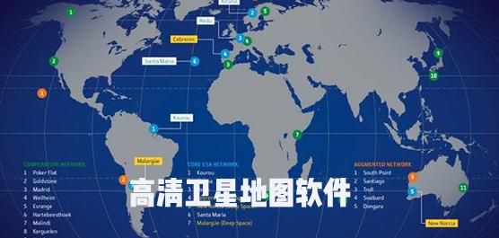 地图软件哪个好?高清卫星地图软件分享