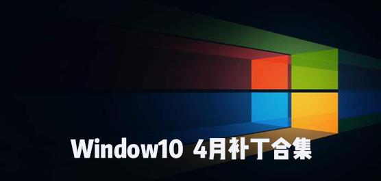 Windows10 4月补丁合集