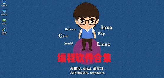 編程軟件有哪些?編程軟件合集