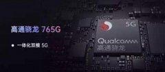 高通骁龙765G怎么样?骁龙765G评测、跑分、参数、相关手机及报价详解