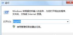 Win7系统如何隐藏软件?