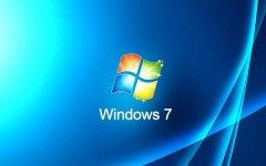 Win7旗舰版和专业版哪个好?Win7旗舰版和专业版区别分析