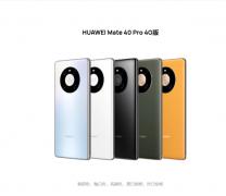 华为Mate 40 Pro 4G入网工信部:搭载麒麟9000,首款预装鸿蒙OS2.0的手机