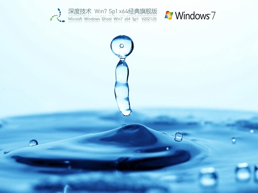 深度技术Win7 64位豪华装机版 V2021.05