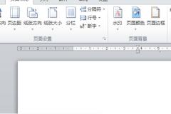 WPS怎么删除多余页面?