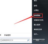 Win7输入法被隐藏怎么恢复?