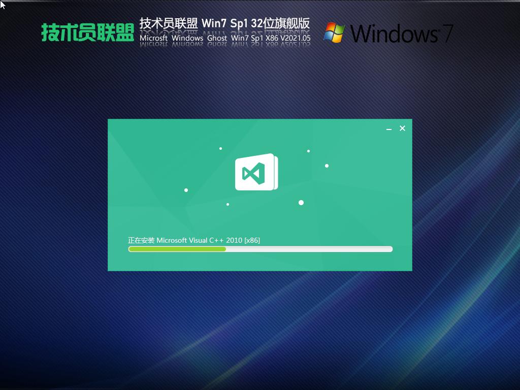 技术员联盟Win7 Sp1 32位旗舰版 V2021.05