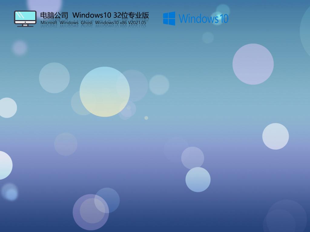 电脑公司Win10 32位专业版 V2021.05