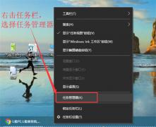 Win10系统桌面任务栏无响应怎么办?