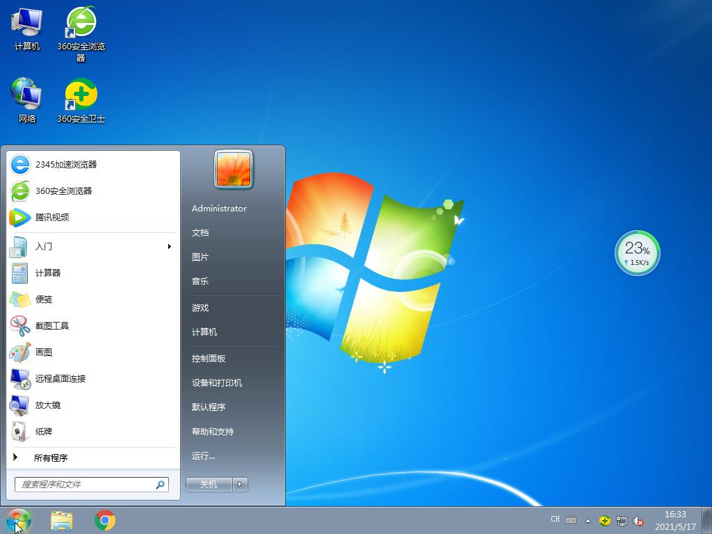 大地Win7 64位免激活旗舰版 V2021.05