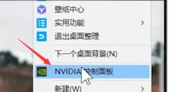 nvidia控制面板3D怎么设置玩游戏最好?