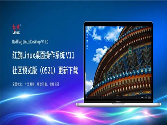 红旗Linux桌面操作系统 V11 社区预览版(0521)