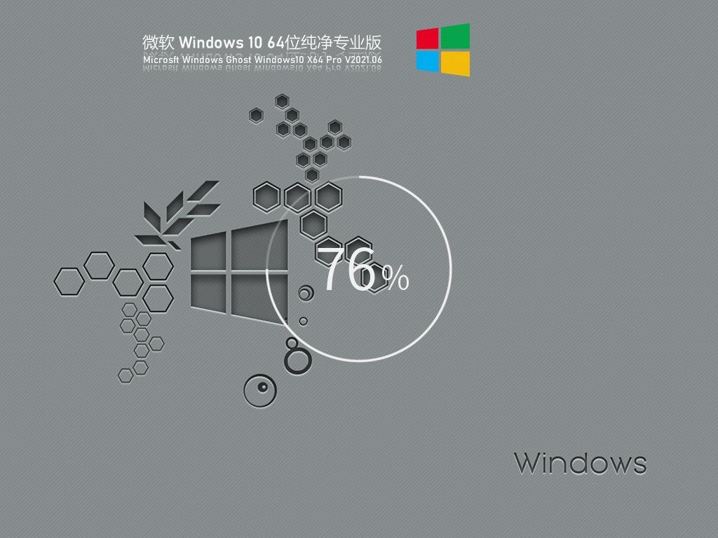 微软Windows10 21H1 64位纯净版 V2021.06