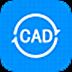 全能王CAD转换器 V2.0.0.2 官方安装版