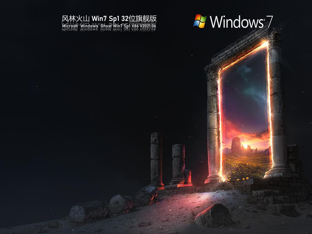 风林火山Win7 Sp1 32位旗舰版 V2021.06