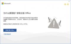 打开office显示:你的office许可证有问题,你可能是盗版软件的受害者怎么办?