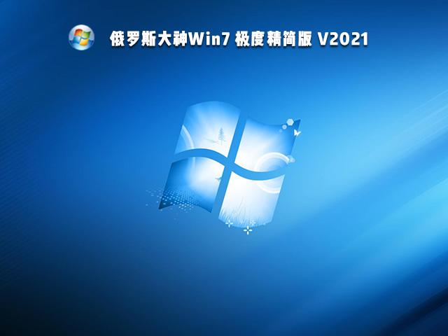 俄罗斯大神Win7 极度精简版 V2021
