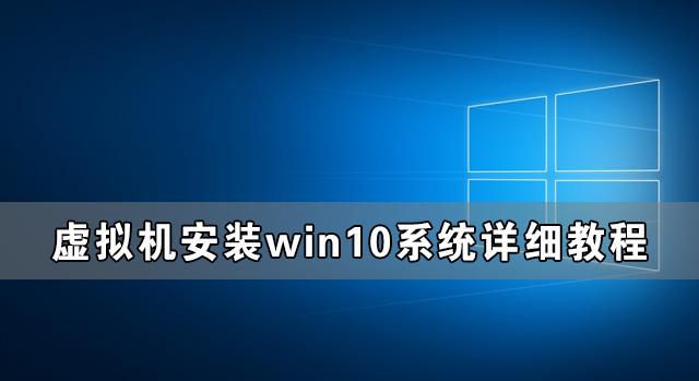 虚拟机win10镜像怎么安装_虚拟机安装win10系统详细教程
