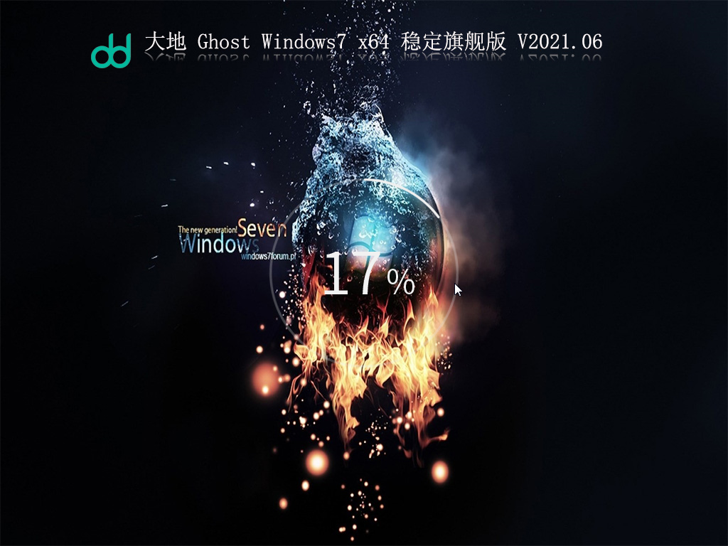大地Windows7 64位永久激活旗舰版 V2021.06
