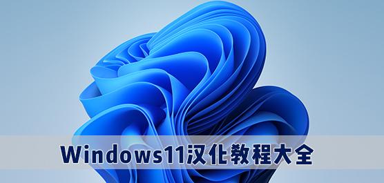 Win11汉化教程详解