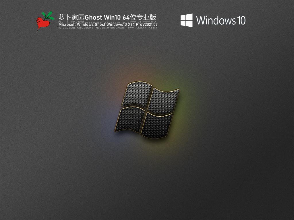 萝卜家园Win10 64位激活专业版 V2021.07