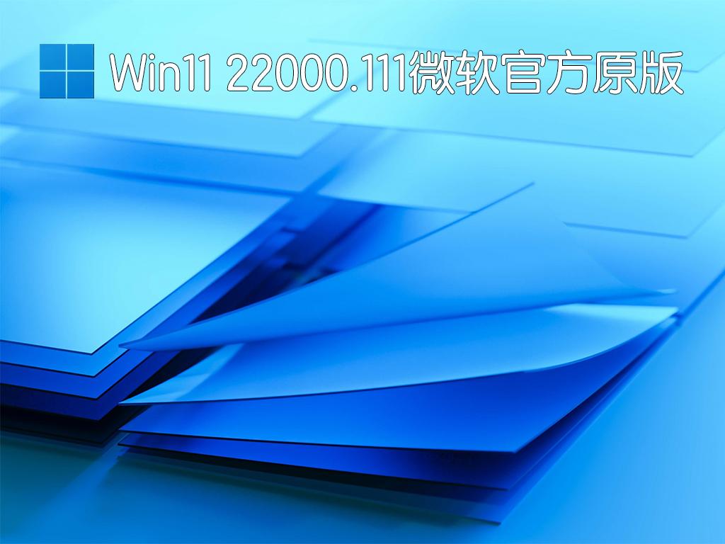 Win11 22000.111微软官方原版 V2021.07.30