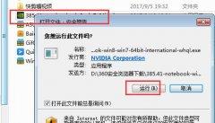 没有Nvidia控制面板了怎么安装?Nvidia控制面板安装方法