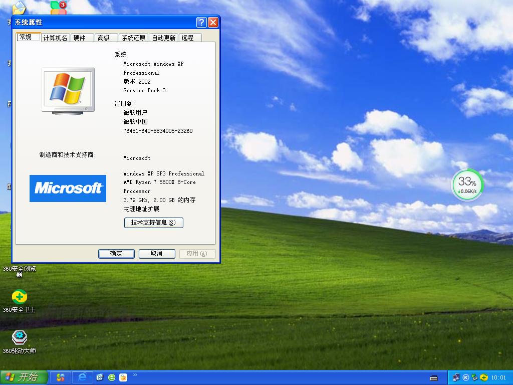 雨林木风Ghost XP Sp3纯净版 V2021.08
